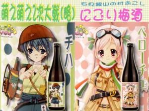萌え萌え2次大戦 ベローチェ・チハ 萌えにごり梅酒2本セット