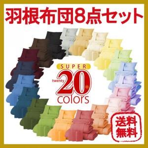 送料無料/新20色【ダブル】羽根布団8点セット(ベッドタイプ)【Z】