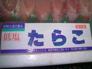 極上品博多ふくいち淡塩たらこ1kg/SALE/ギフト/贈答/業務用/グルメ/BBQ/お歳暮/お得/