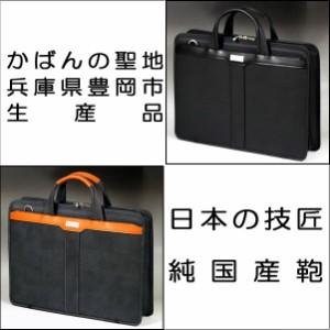 【送料無料】純日本製ヤングカジュアル2本手ビジネスバッグ【VALENTINO SABATINI】