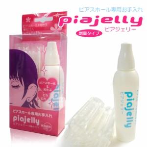 ピアジェリー★ピアスホール専用清浄液*ピアスホールを清潔に保ち、耳を保護します。