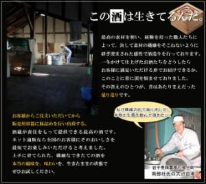 搾り立て★原酒量り売り 華火500ml