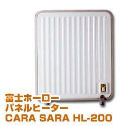 送料無料 富士ホーロー パネルヒーター CARA SARA(カラサラ)HL-200B(HL200B)