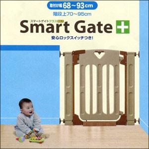 スマートゲイト プラス(階段用 2)NI-4046■お家の中の危険から大切な赤ちゃんをしっかりガード! (日本育児)