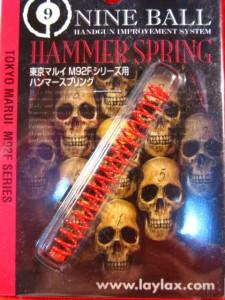 【遠州屋】 マルイ M92F ブローバックガスガン シリーズ用 ハンマースプリング ライラクス (市/R)