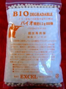 ■遠州屋■ エクセル バイオBB弾 0.2g 自然にやさしい (R)♪