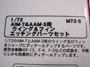 ■遠州屋■ 航空自衛隊ミサイル AIM-7&AAM-3用 1/72 エッチングパーツ