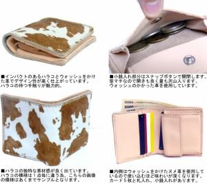 TIDEWAY タイドウェイ HARAKO ハラコウォッシュシリーズ ウォレット ホワイト 63-0244 送料無料