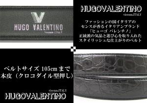 送料無料/イタリアブランド*HUGO VALENTINO/スーツ/カジュアルなどシーンに合わせて使える*高級革ベルト/シルバー【M-Z】