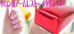 ネイルサロン用アームレスト メタルレッド【ネイリストさん・ジェルネイル・ネイルアートに】