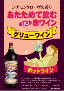 【ドイツワイン】 グートロイトハウス・グリューワインGut Leut Haus Gluhwein 1000ml