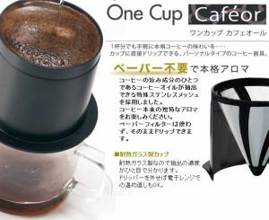 ペーパー不要!HARIO(ハリオ)ワンカップ カフェオール CFO-1B パーソナルタイプのコーヒーメーカー