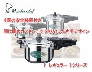 ★送料無料★【Wonder chef(ワンダーシェフ)】レギュラー圧力鍋 3L■安心・安全で扱いやすい圧力鍋。10年保証つき!