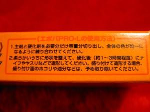 ■遠州屋■ Mr.造形用エポキシパテ エポパ PRO-L ≪超軽量タイプ≫ 高品質♪