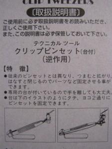 【遠州屋】 クリップピンセット (F-17) ミネシマ 便利 (市)★