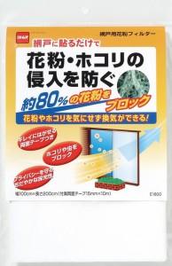 網戸用花粉フィルター [花粉症対策] E-1800