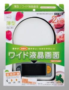デジタルキッチンスケール[2kg用]D-115
