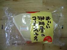 【自家焙煎珈琲豆】【二人の珈琲】極上ブレンド300g