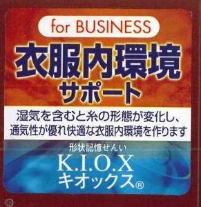 BVD NEW YORK 【KIOX】 ロングスパッツ M〜L