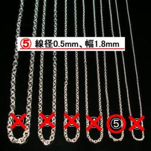 【40cm】細あずきチェーン(5)線径0.5mm、幅1.8mmシルバー925チェーン-P-6436CZ