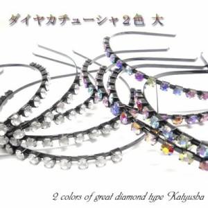 セール限定特価【ヘアアクセ】◇キラキラ美しい◇ダイヤカチューシャ 大