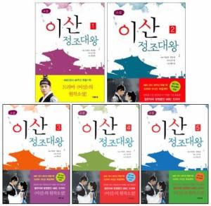 韓国ドラマ原作小説 イサン チョンジョ大王 1〜5巻 1冊バラ販売