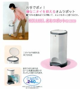 KORBELL おむつポット NI-2809■片手でポイ!いやなニオイを抑えるおむつ用ゴミ箱(日本育児)