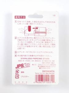 メール便送料無料/鼻用 フラットタイプ ピアッシング シルバー 18GA(1mm)純チタン製ピアス セルフティピアッサー【ボディーピアス】 ┃