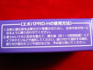 ■遠州屋■ Mr.造形用エポキシパテ エポパ PRO-H ≪高密度タイプ≫