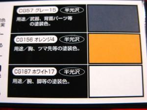■遠州屋■ ガンダムカラー(156) HG アリオスガンダム 用 カラー3本セット♪