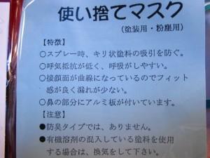 【遠州屋】 使い捨てマスク (塗装&粉塵防止) お得な2個入 (TM-1) ミネシマ♪