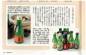 金寳 純米自然酒【山廃燗誂】1.8L