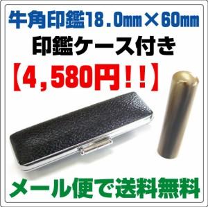 ♪送料無料♪牛角印鑑18.0mm×60mm/実印・銀行印として最適なはんこ/贈り物にも是非!