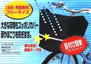 ひったくり防止!!安全バスケットカバー(フリーサイズ)自転車用