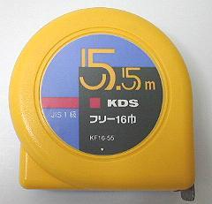 ☆本格的なコンベックス(メジャー)5.5m 品番:F16−55BP