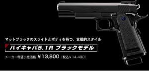 ハイキャパ5.1Rオールブラック【cat010】