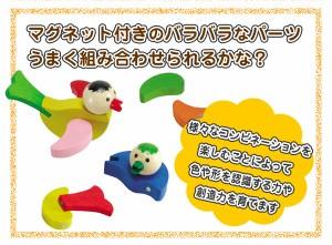 ハッピーバード TY-2455■楽しく遊びながら知性を育む、子供に優しい木製玩具