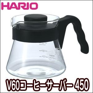 HARIO(ハリオ)V60コーヒーサーバー450 VCS-01B■電子レンジもOK!いつもおいしいドリップコーヒーを♪