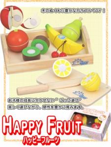 ハッピーフルーツ TY-0405■「ごっこ遊び」で感性を豊かに育む、子供に優しい木製玩具