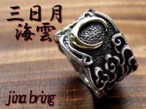 和風!!【日本絵画調】三日月と雲海リング◇SVシルバー925/HR指輪