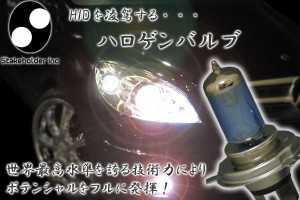 在庫処分SALE【H4】極太ハロゲンバルブ4500K/プレミアホワイト2明るさ120/110Wクラス(60/55W)(55W)