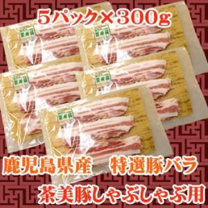 鹿児島産ブランド豚 茶美豚 バラ肉しゃぶしゃぶ用 1500g(300g×5)