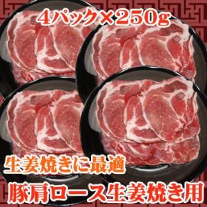 【商番1205】【11時までの注文で当日発送!(水日祝除く)】 豚肩ロース生姜焼き用 1kg(250g×4)