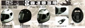 高性能でシャープなシールドのラインがきれいなビートルフルフェイスヘルメット☆TNK SPEED PIT RS-3 /バイク用ヘルメット