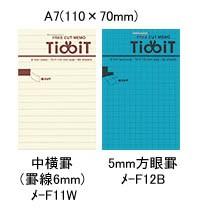 フリーカットメモ/Tidbit<チビット>メーF11W/メ-F12B  A7サイズ 【コクヨ】