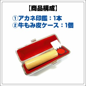 ♪送料無料♪アカネ(シャム柘植)印鑑16.5mm×60mm/実印・銀行印として最適なはんこ/贈り物にも是非!
