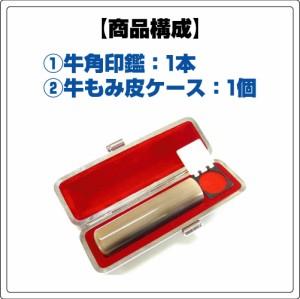 ♪送料無料♪牛角印鑑13.5mm×60mm/実印・銀行印として最適なはんこ/贈り物にも是非!