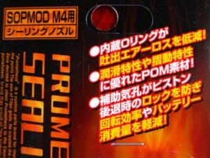 ■遠州屋■ マルイ電動ガン SOPMOD M4用 シーリングノズル (R)