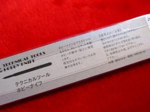 ■遠州屋■ ホビーナイフ(大) テクニカルツール J-9D 便利工具♪ デコり用にも! ミネシマ (市)