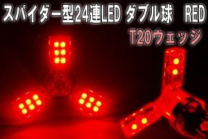 【送料無料】スパイダー3アームLEDバルブ【2個セット】/24ポイント照射ブレーキランプ・テールランプ/T20ウェッジ(ダブル)レッド